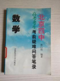 北京四中高考考生考前疑难问答笔录:数学