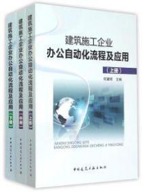 建筑施工企业办公自动化流程及应用 全三册