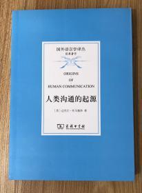 人类沟通的起源(国外语言学译丛·经典著作)Origins of Human Communication 9787100086974