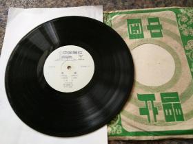 黑胶木唱片(春晓)一张二面,一九七八年出版。