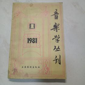 音乐学丛书1  1981