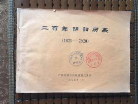 二百年阴阳历表(1821-2020)