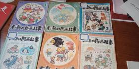 有趣的图画故事(六本合售)