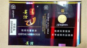 软包贵烟-福(非卖品,仅供专家品吸)