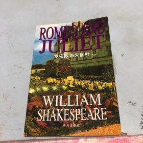 罗密欧与朱丽叶 中文版