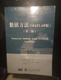 数值方法(MATLAB版)(第三版)