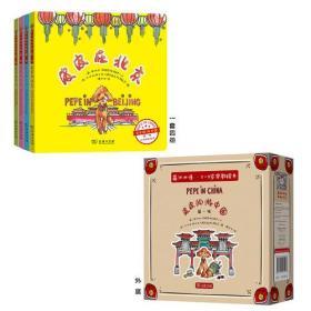 新书--皮皮狗游中国:汉语早教绘本·第一辑 英 汉 (精装)