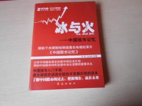 冰与火——中国股市记忆