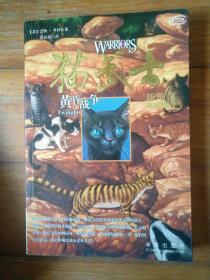 猫武士二部曲之5:黄昏战争