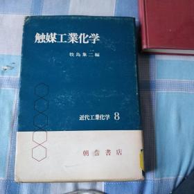 触媒工业化学