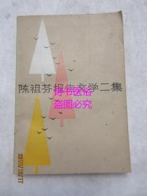 陈祖芬报告文学二集(作者签赠本)