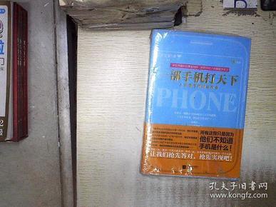 一部手机打天下