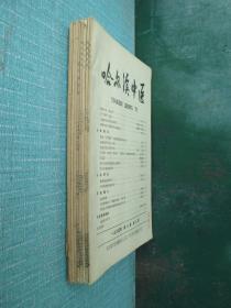哈尔滨中医 1963-1965 8本合售