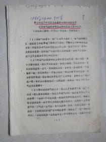 彭冲同志于四月十九日在中南海的谈话纪录对中国气功科学研究会如何开展工作的意见