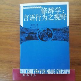 修辞学:言语行为之视野(贵州民族学院学术文库)