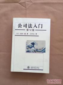 【正版】公司法入门(第12版)