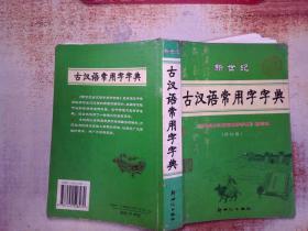 新世纪古汉语常用字字典(修订版)  封面损伤