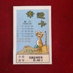 彩票收藏 幸运卡  2月  北京乐达利公司