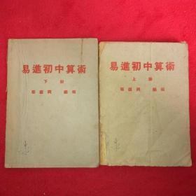 民国老课本:易进初中算术 上下册