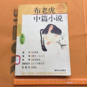 布老虎中篇小说2002