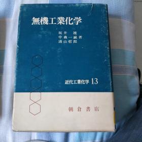 无机工业化学