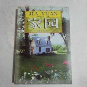 家园(作者签赠本)