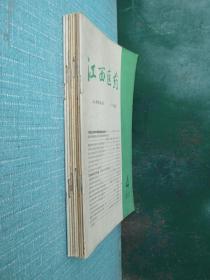 江西医药1963年4、6、7-12、共8本合售