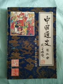 中国通史连环画 第七册 鸦片战争至甲午战争