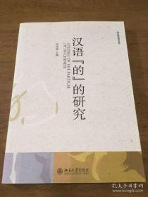 """【正版】汉语""""的""""的研究"""