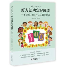 父母学堂--好方法决定好成绩--一年级新生快乐学习的成功秘诀
