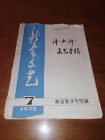 新会文艺  1975年第7期  评《水浒》文艺专辑