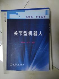 光机电一体化丛书:关节型机器人