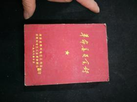 文化时期郴州出的――革命委员会好