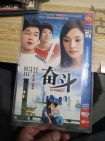 奋斗DVD光盘