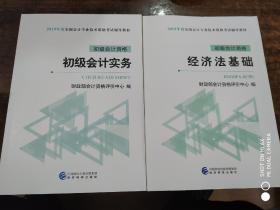 2019初级会计考试教材(初级会计实务+经济法基础)2本合售