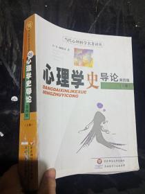 心理学史导论(第四版)上册