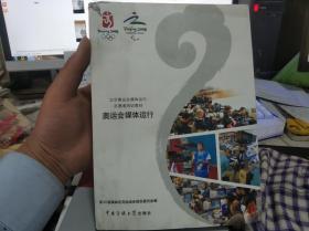 奥运会媒体运行:北京奥运会媒体运行志愿者培训教材