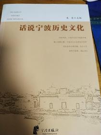 话说宁波历史文化