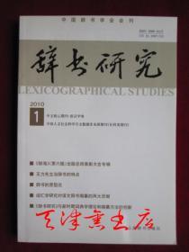 辞书研究(双月刊 中国辞书学会会刊 2010年第1、2、3期)