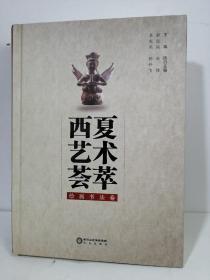 西夏艺术荟萃 绘画书法卷