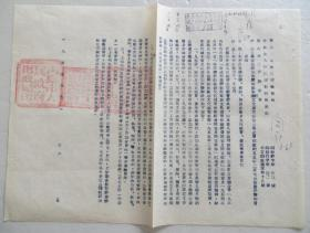 1955年 青岛市财政局公函一份 盖市政府印章(全店满30元包挂刷,满100元包快递,新疆青海西藏港澳台除外)