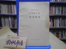 初级中学课本语文第五册补充教材.