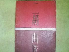 二胡曲选:1949~1979