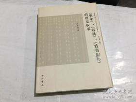 【正版】《系年》、《春秋》、《竹书纪年》的历史叙事