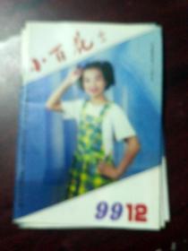 小百花1999年12期