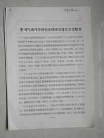 中国气功科学研究会理事会首次会议纪要