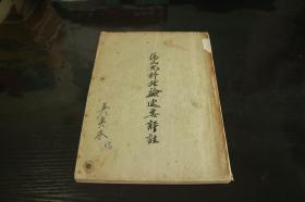 绝版中医文献《杨氏儿科经验述要评注》 吴亦本签赠本