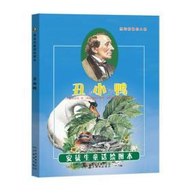 安徒生童话绘图本:丑小鸭(精装绘本)