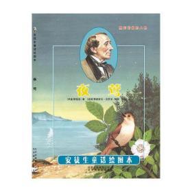 引进丹麦安徒生童话绘图本《夜莺》 [法国]弗朗索瓦.克罗泽/插图