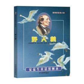 安徒生童话绘图本:野天鹅(精装绘本)